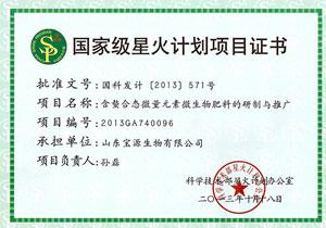 国家星火项目证书2